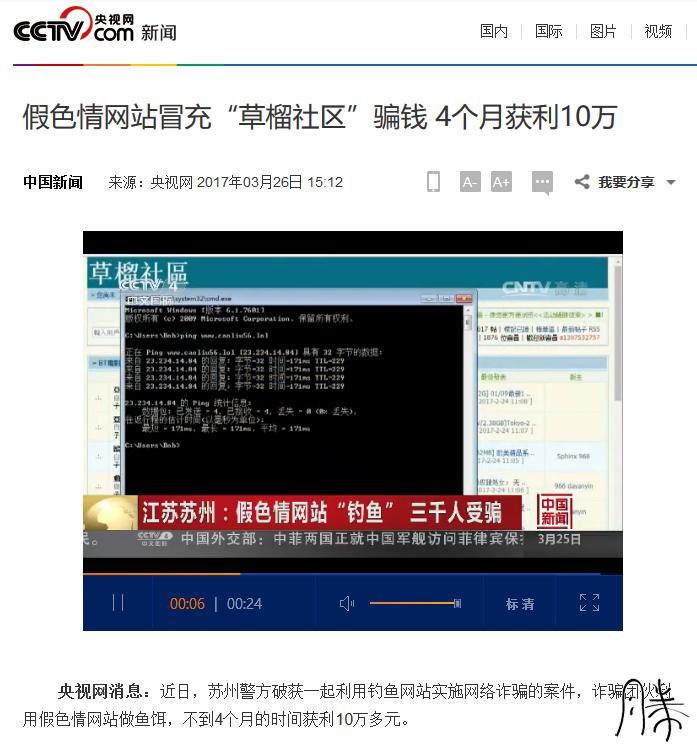 中央电视台曝光假草榴
